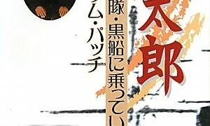 ペリー艦隊の日本人、サム・パッチこと仙太郎の生涯