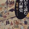 歴史人口学から見た江戸時代農村の結婚について