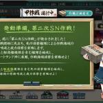 2015夏イベント第一海域(E1)「発動準備、第二次SN作戦!」攻略編成