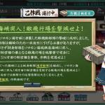 2015夏イベント第四海域(E4)『海峡突入!敵飛行場を撃滅せよ!』攻略編成