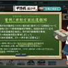 2015夏イベント第五海域(E5)『奮戦!西部方面派遣艦隊』攻略編成