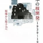 「日本の核開発:1939‐1955―原爆から原子力へ」山崎 正勝 著
