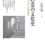 「心霊の文化史—スピリチュアルな英国近代」吉村 正和 著