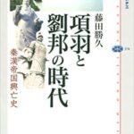 「項羽と劉邦の時代 秦漢帝国興亡史」藤田勝久 著