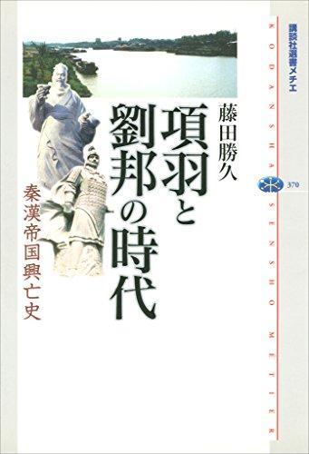 項羽と劉邦の時代 秦漢帝国 ... : 世界史 人物 一覧 : すべての講義