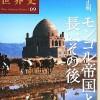 「モンゴル帝国と長いその後 (興亡の世界史)」杉山 正明 著