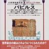 「パピルス―偉大なる発明、その製造から使用法まで」リチャード・パーキンソン、スティーヴン・クワーク 著