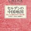 「セルデンの中国地図 消えた古地図400年の謎を解く」ティモシー・ブルック 著