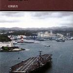 「米軍基地と神奈川」栗田 尚弥 編著