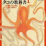 「タコの教科書 その驚くべき生態と人間との関わり」リチャード・シュヴァイド 著