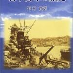 太平洋戦争までの日本海軍整備計画