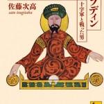 「イスラームの「英雄」 サラディン――十字軍と戦った男」佐藤 次高 著