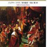 「ナポレオン帝国 (ヨーロッパ史入門)」ジェフリー・エリス 著