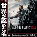「All You Need Is Kill」桜坂 洋 著