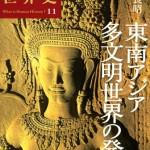 「東南アジア 多文明世界の発見 (興亡の世界史)」石澤 良昭 著