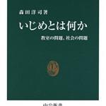 「いじめとは何か―教室の問題、社会の問題」森田 洋司 著