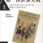 「仏独共同通史 第一次世界大戦」ジャン=ジャック・ベッケール、ゲルト・クルマイヒ共著