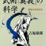 「武術『奥義』の科学 最強の身体技法」吉福康郎 著