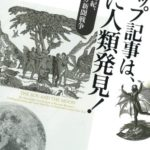 「トップ記事は、月に人類発見!―十九世紀、アメリカ新聞戦争」マシュー グッドマン 著