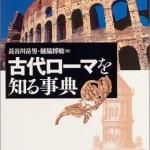 人口動態からみた古代ローマ帝国の社会