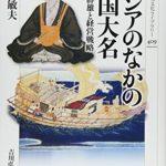 「アジアのなかの戦国大名: 西国の群雄と経営戦略」鹿毛 敏夫 著