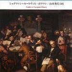 「市民結社と民主主義 1750‐1914」シュテファン=ルートヴィヒ・ホフマン著