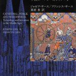 「大聖堂・製鉄・水車―中世ヨーロッパのテクノロジー」ジョゼフ&フランシス・ギース 著