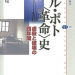 「ポル・ポト<革命>史 虐殺と破壊の四年間」山田寛 著
