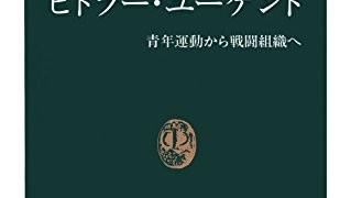 「ヒトラー・ユーゲント 青年運動から戦闘組織へ」平井正 著
