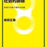 「社会的排除―参加の欠如・不確かな帰属」岩田 正美 著