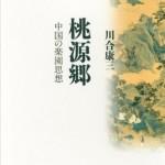 「桃源郷――中国の楽園思想」川合 康三 著
