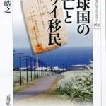 「琉球国の滅亡とハワイ移民 (歴史文化ライブラリー)」鳥越 皓之 著