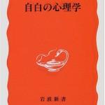 「自白の心理学」「取調室の心理学」浜田 寿美男 著