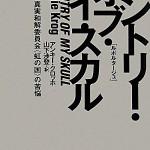 """「カントリー・オブ・マイ・スカル―南アフリカ真実和解委員会""""虹の国""""の苦悩」アンキー・クロッホ 著"""