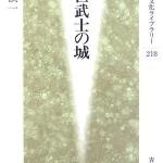 「中世武士の城 (歴史文化ライブラリー)」齋藤 慎一 著