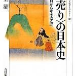「〈身売り〉の日本史: 人身売買から年季奉公へ」下重 清 著