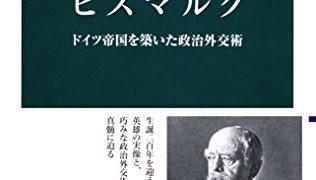 「ビスマルク ドイツ帝国を築いた政治外交術」飯田 洋介 著