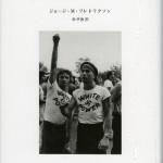 「人種主義の歴史」ジョージ・M・フレドリクソン 著