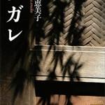 火と穢(ケガレ)