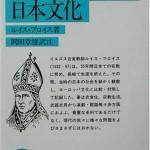 「ヨーロッパ文化と日本文化 (岩波文庫)」ルイス・フロイス 著