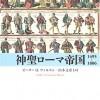 「神聖ローマ帝国 1495‐1806 (ヨーロッパ史入門)」ピーター・H・ ウィルスン 著