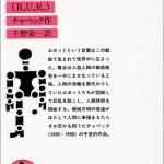 「ロボット(R.U.R.)(岩波文庫)」カレル・チャペック 著