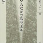 「アジアのなかの琉球王国」高良 倉吉 著