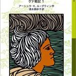 kindleで読める岩波少年文庫の10タイトル24冊まとめ