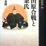 「小田原合戦と北条氏 (敗者の日本史 10)」黒田 基樹 著