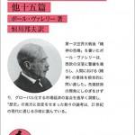 ポール・ヴァレリー「独裁という観念」「独裁について」