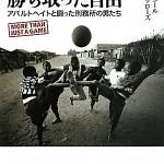 「サッカーが勝ち取った自由―アパルトヘイトと闘った刑務所の男たち」チャック・コール/マービン・クローズ著