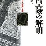 「天皇陵の解明―閉ざされた「陵墓」古墳」今井 堯 著