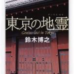 「東京の地霊(ゲニウス・ロキ)」鈴木 博之 著