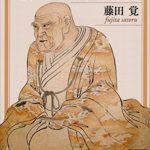 「遠山金四郎の時代」藤田 覚 著